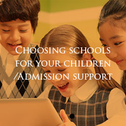 Choosing schools for your children/Admission support